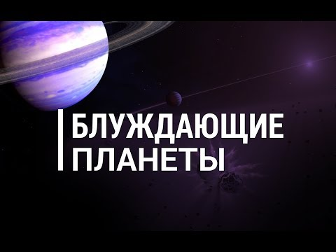 Планеты без звезд