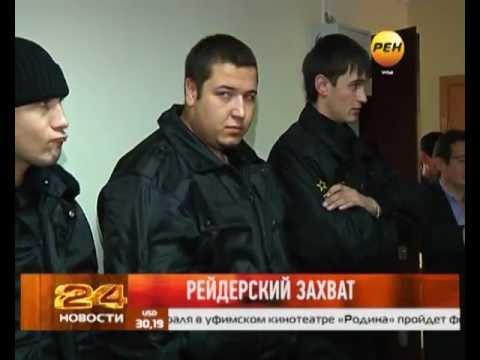 рейдерский захват уфа строймастер 08.02.2013