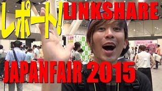 【リンクシェアジャパンフェア2015】イベントレポート!