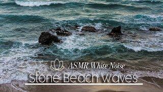 ♫ 乾淨無廣告 ♫ ASMR 白噪音 - 海浪拍打聲- 幫助睡覺 ASMR Stone Beach Waves WHITE NOISE