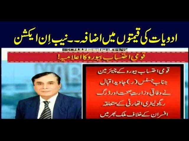 Power Play | Arshad Sharif  | ARYNews | 23 April 2019
