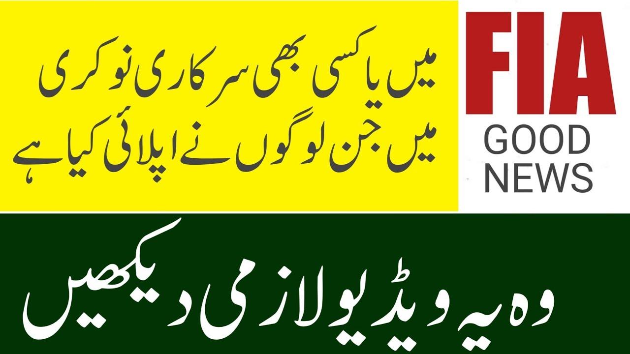 Agar FIA ya Kisi Bhi Government Job Main Apply Kia Hai To Yeh Video Lazmi Daikhain - GOOD NEWS
