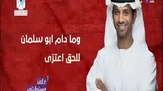 شاهد.. أحمد موسى يعرض أغنية حسين الجسمي المهاجمة لأمير قطر