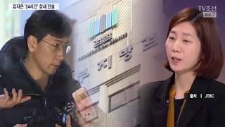 안희정 성폭행 부인한 듯…김지은씨 24시간 가까이 피해진술