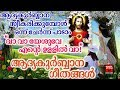 First Holy Communion Songs Christian Devotional Songs Malayalam 2018 Va Va Yesuve Ente Ullil Va mp3