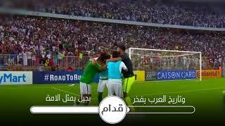 وليد الشامي - قدام | أغنية المنتخب السعودي 2018