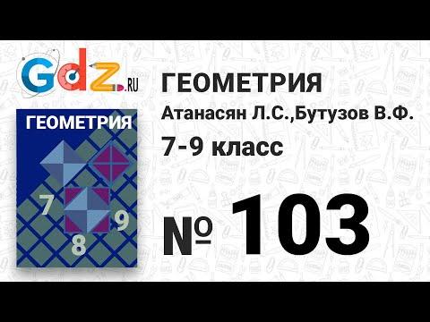 № 103 - Геометрия 7-9 класс Атанасян