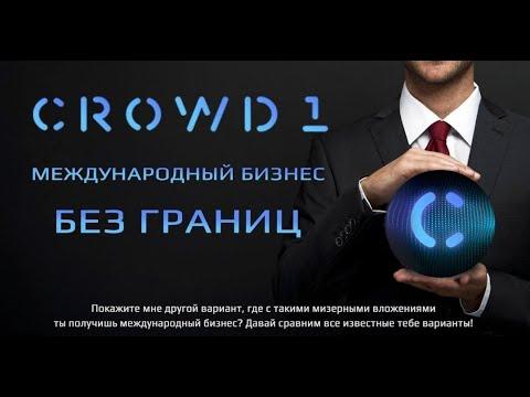 #Crowd1 В чём суть компании?