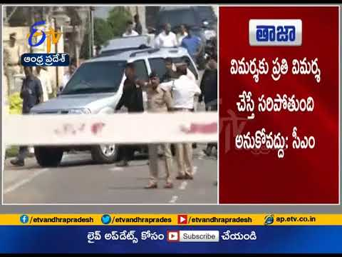Andhra Pradesh Faces Difficult Situation | CM Chandrababu