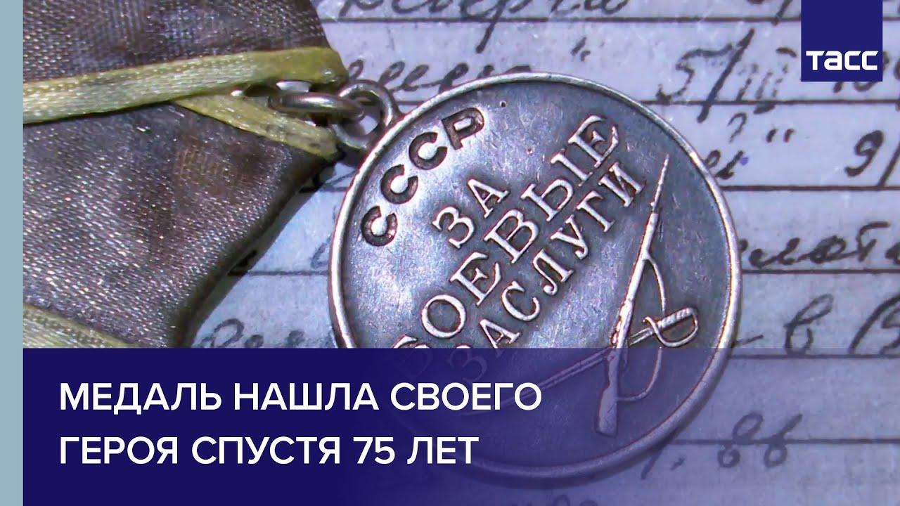 Медаль нашла своего героя спустя 75 лет