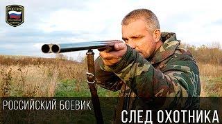 СЛЕД ОХОТНИКА - ПОТРЯСАЮЩИЙ РОССИЙСКИЙ БОЕВИК 2017 HD