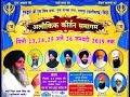 Live Now !! 27th Alaokik Kirtan Samagam G,Guru Nanak Nagar Raipur ( 23-Jan 2019 )
