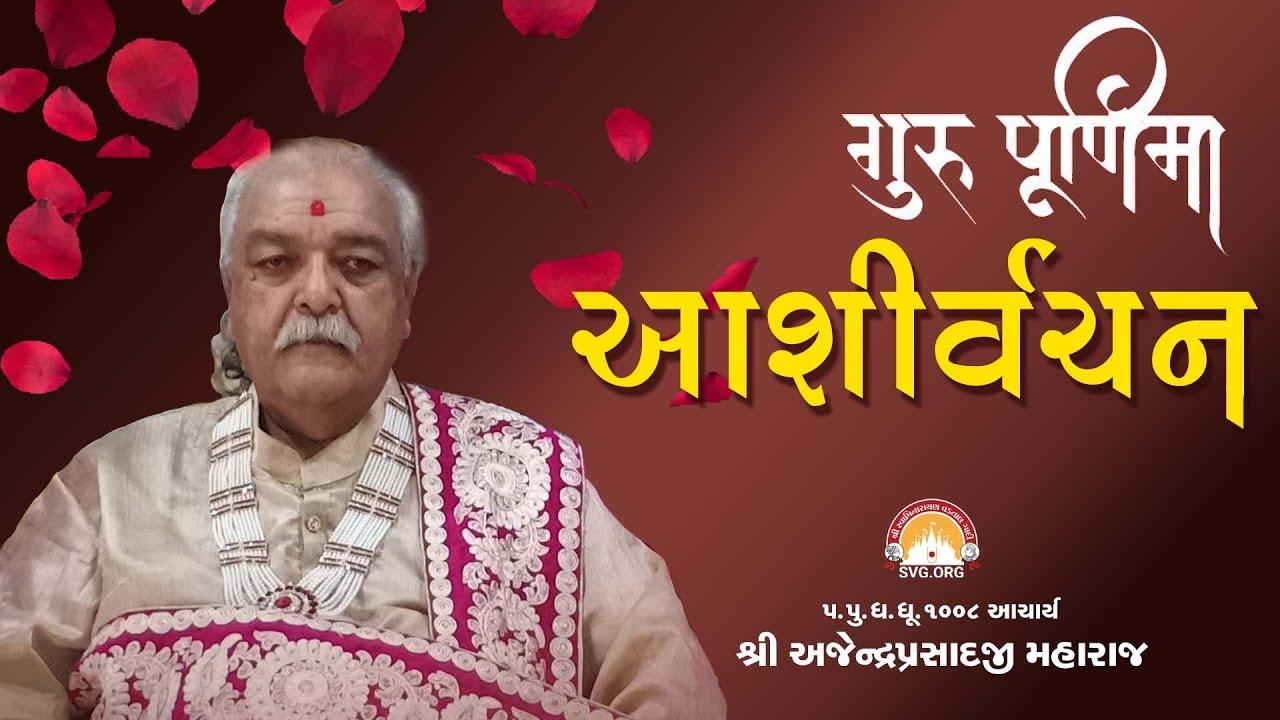 ગુરુપૂર્ણિમાના દિવસે વિશેષ આશીર્વાદ | H.H. 1008 Acharya Shree Ajendraprasadji Maharaj | 2020