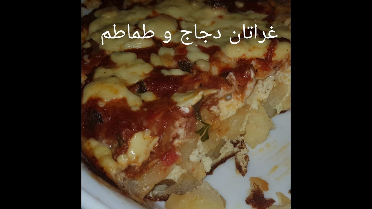 مطبخ ام وليد غراتان جاج و صوص طماطم
