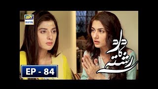 Dard Ka Rishta Episode 84 - 30th August 2018 - ARY Digital Drama