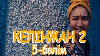 «Келінжан 2» телехикаясы. 5-бөлім / Телесериал «Келинжан 2». 5-серия