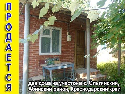Продается два дома в х. Ольгинский, Абинский район, Краснодарский край