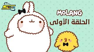 سبيستون | مولانغ الحلقة 1 - Spacetoon | Molang Episode 1