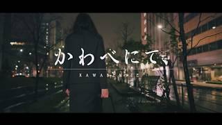 【札幌市公認短編映画】「かわべにて、」(札幌学生映像コンテスト提出 ver.)