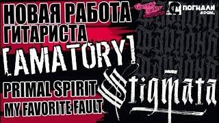 НОВАЯ РАБОТА ГИТАРИСТА AMATORY | КЛИП STIGMATA - ФАРАОН | Primal Spirit | My Favorite Fault