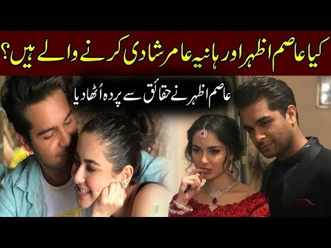 Hania Aamir And Asim Azhar Relationship | Asim Azhar Latest Interview About Hania | Urdu News Diary