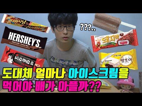 [검증] 도대체 얼마나 아이스크림을 먹어야 배가 아플까? 라는 실험 [닭갈비TV]