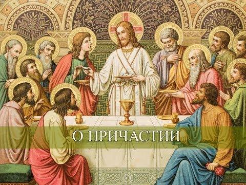 Святой Григор Татеваци - О Причастии (обсуждение)