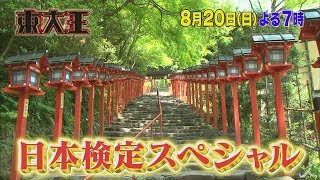 日曜よる7時 『東大王 』 8月20日放送予告 知力の壁「東大王チーム」と...