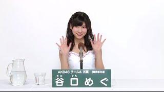 AKB48 45thシングル 選抜総選挙 アピールコメント AKB48 チームA所属 谷...