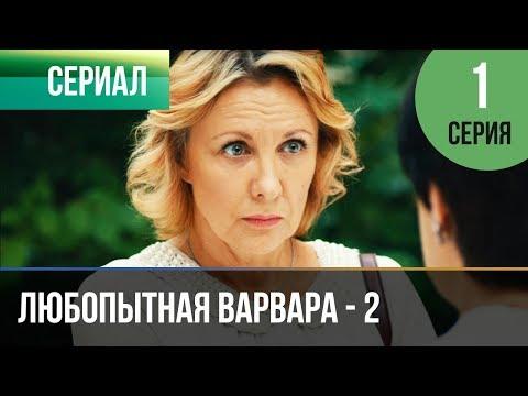 ▶️ Любопытная Варвара - 2 сезон 1 серия - Детектив   Фильмы и сериалы