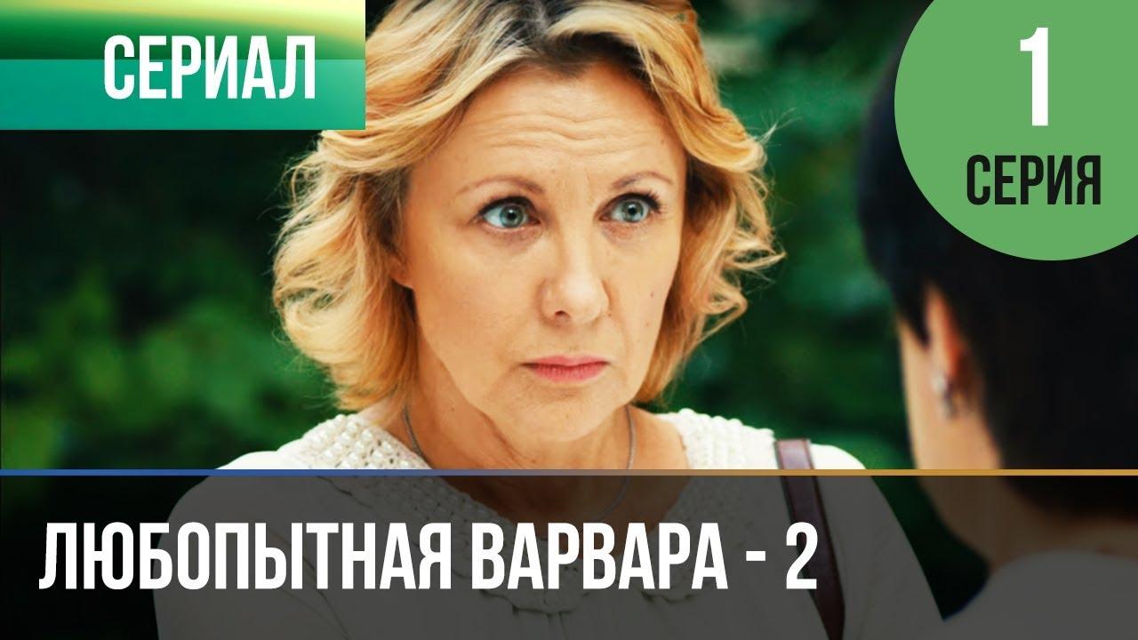 ️ Любопытная Варвара - 2 сезон 1 серия - Детектив   Фильмы ...