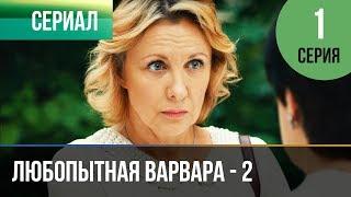 ▶️ Любопытная Варвара - 2 сезон 1 серия - Детектив | Фильмы и сериалы