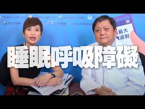聯新國際醫院吳清平副院長談「睡眠呼吸障礙」