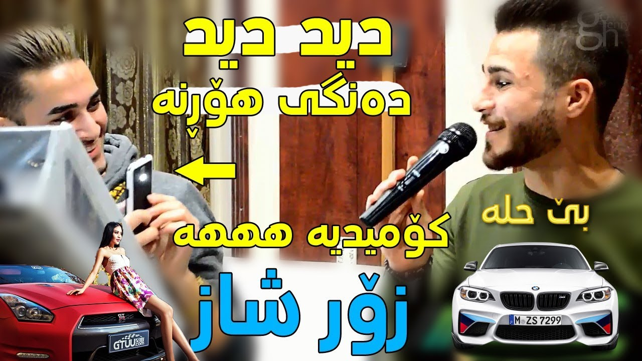 Ozhin Nawzad 2018 Track2 ( Did Did Dangi Horna ) Awazi Taza - Ga3day Hamay Haji Pirot