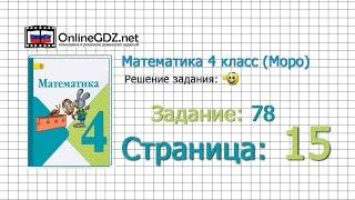 Страница 15 Задание 78 – Математика 4 класс (Моро) Часть 1