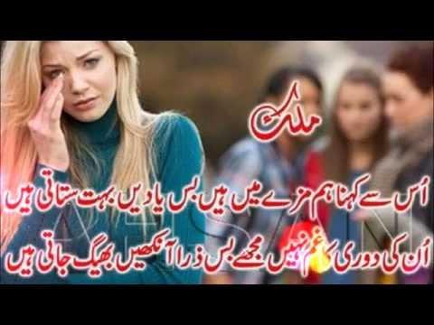 Urdu Love Romantic Sad Poetry Part 9 2015 By Zakria