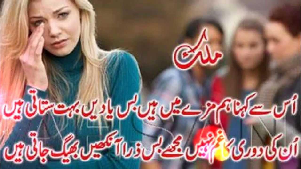 Urdu Love Romantic Sad Poetry Part 9 2019 | Zakria ZU |