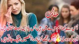Urdu Love Romantic Sad Poetry Part 9 2015 By Zakria