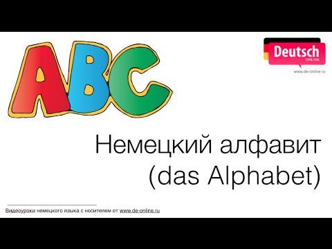 видео уроки немецкого языка для начинающих бесплатно