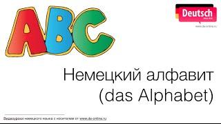 Немецкий алфавит - Видеоуроки немецкого языка с носителем(О немецком алфавите нам рассказывает студент из Берлина Томас! Другие видеоуроки немецкого языка: http://www.de-o..., 2014-07-20T12:46:08.000Z)