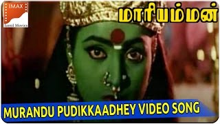 Murandu Pudikkaadhey Video Song || Kottai Mariyamman Movie || Roja, Devayani || South Video Songs