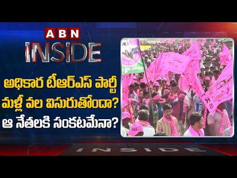 TRS Starts Operation Akarsh in Telangana | Inside | Telangana Latest News | ABN Telugu teluguvoice