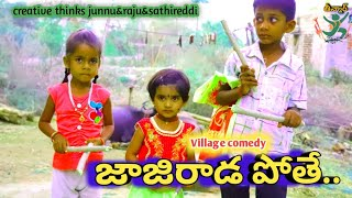 Junnu // jaajiradapothe // village culture// ultimate village comedy