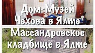 видео Дом Чехова в Ялте