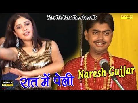 Dever Ne Raat Mein Peli  | देवर ने रात में पेली | Naresh Gujjar  || Rasiya || Traditional Song