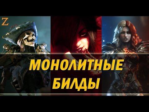 видео: paragon - МОНОЛИТНЫЕ БИЛДЫ 🔥 Графиня Серафима Гидеон 🔥