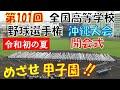 【高校野球 沖縄】第101回 全国高等学校野球選手権 沖縄大会 入場行進 開会式 令和初めての夏の高校野球大会。めざせ甲子園‼