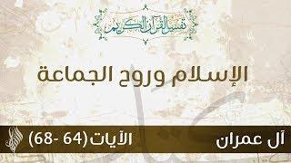 الإسلام وروح الجماعة - د.محمد خير الشعال