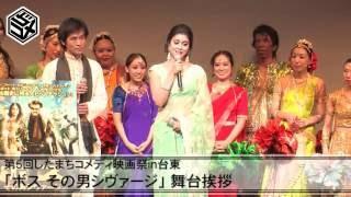 2012/09/16 第5回したまちコメディ映画祭 特別招待作品『ボス その男シ...