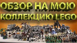 ОБЗОР НА МОЮ КОЛЛЕКЦИЮ LEGO СТОИМОСТЬЮ - 150 000 РУБЛЕЙ - 2018 год